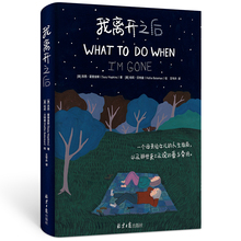 What to Do When I'm Gone: A Mother's Wisdom to Her Daughter Book (Simplified Chinese version )