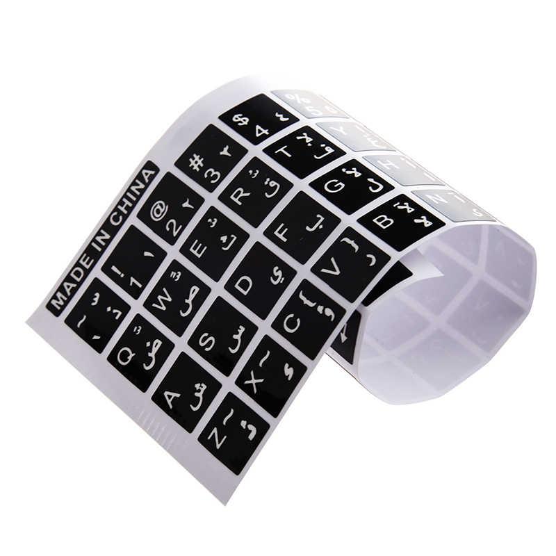 بأحرف بيضاء العربية الإنجليزية ملصق لوحة المفاتيح صائق الأسود لأجهزة الكمبيوتر المحمول PC
