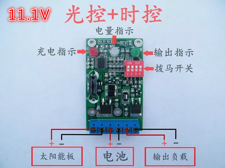 11.1V/3A Lithium Battery Solar Street Light, Light Control Controller, Circuit Board