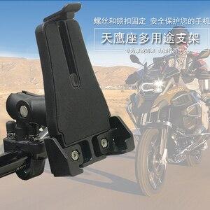 Супер сильный ударопрочный руль многофункциональный держатель для телефона мотоцикла держатель GPS Держатель ADV держатель для поездок на мо...