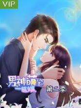 男神萌宝一锅端第二季