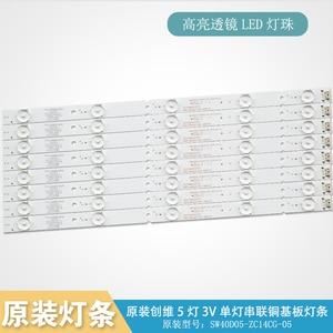 Image 3 - 8 Teile/los FÜR Skyworth 40E6000 LCD hintergrundbeleuchtung bar 40E3000 40X5 40X3 5800 W40000 3P/2P/1P0 0 38,3 CM 100% NEUE