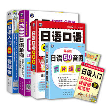 Ensemble complet de livres d'apprentissage japonais, carte phonique, mots japonais pour adultes, manuels de prononcer, vocabulaire élémentaire
