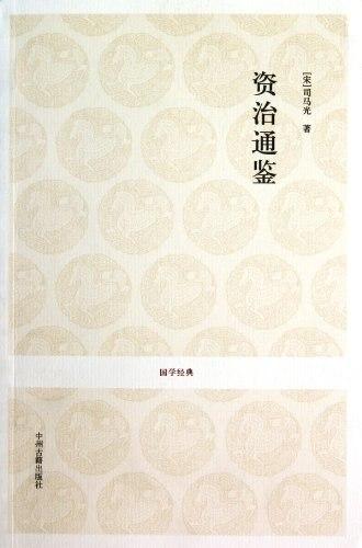 Zi Zhi Tong Jian (Chinese Edition)