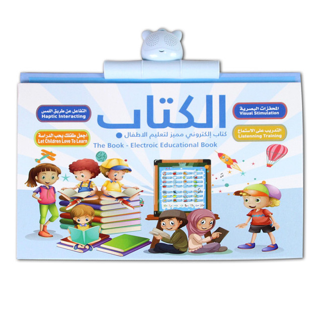 Arabic English Reading Book Multifunction Learning E book for Children,fruit Animal Cognitive and Daily Duaas  Islam Kids
