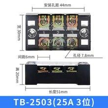 1Pcs Dupla Row Screw Terminal Block 600V Tira 25A TB-2503/TB-2504/TB-2505/TB-2506/TB-2508/TB-2510/TB-2512 Opcional