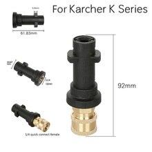 Мойка высокого давления Поворотная муфта спрей адаптер для сопел Набор для Karcher K серии