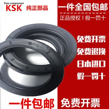 Japan ksk NAK framework oil seal shaft seal seal TC 60 * 110 * 10 60 * 110 * 12 image