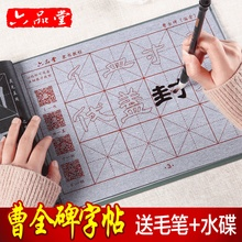 Cao quan bei Clerical Script кисть копировальная книга вода, чтобы держать ткань каллиграфия материалы начинающих набор взрослых практическая щетка Calligr