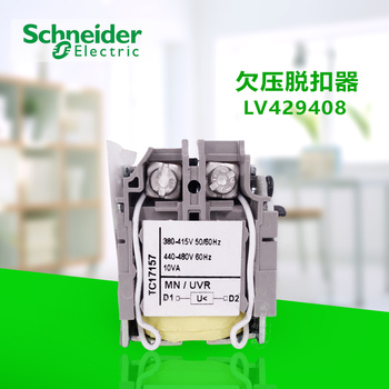 Original Hot-selling fixed undervoltage trip unit instantaneous voltage coil 380/415VAC 50Hz 440/480VAC 60Hz breaker accessories