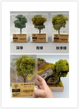 Model building simulation tree plants military sand table model train scene DIY materials micro landscape decoration цена 2017
