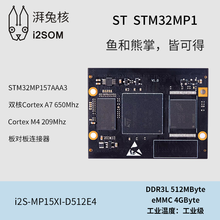 I2S-MP15X STM32MP157 Core Development Board Board CortexA7 Heterogene Dual-Core