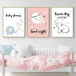 Импортные товары, новый стиль, скандинавский минималистический мультфильм, детский сад, детская комната, милый питомец, слон, медведь