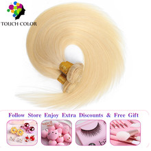 613 Blonde Hair Bundles Straight Human Extension Brazilian Weave For Black Women Remy Bundle Weft
