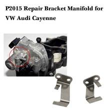 P2015 ремонтный кронштейн коллектора для Audi Cayenne 2,7 3,0 4,2 TDI 059129086 ремонт автомобиля Замена аксессуаров
