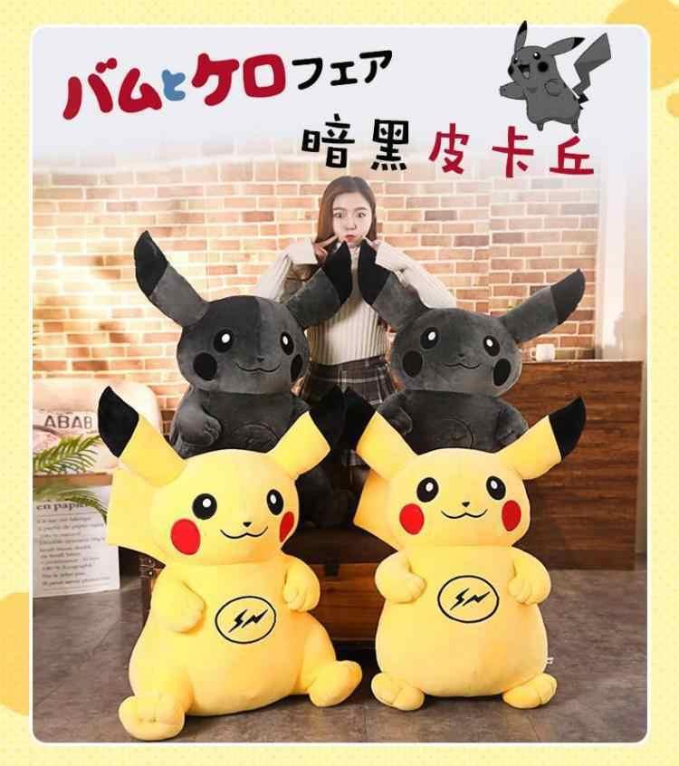 Muñeca Pikachu CHUSIHAI Pikachu de peluche de juguete de dibujos animados