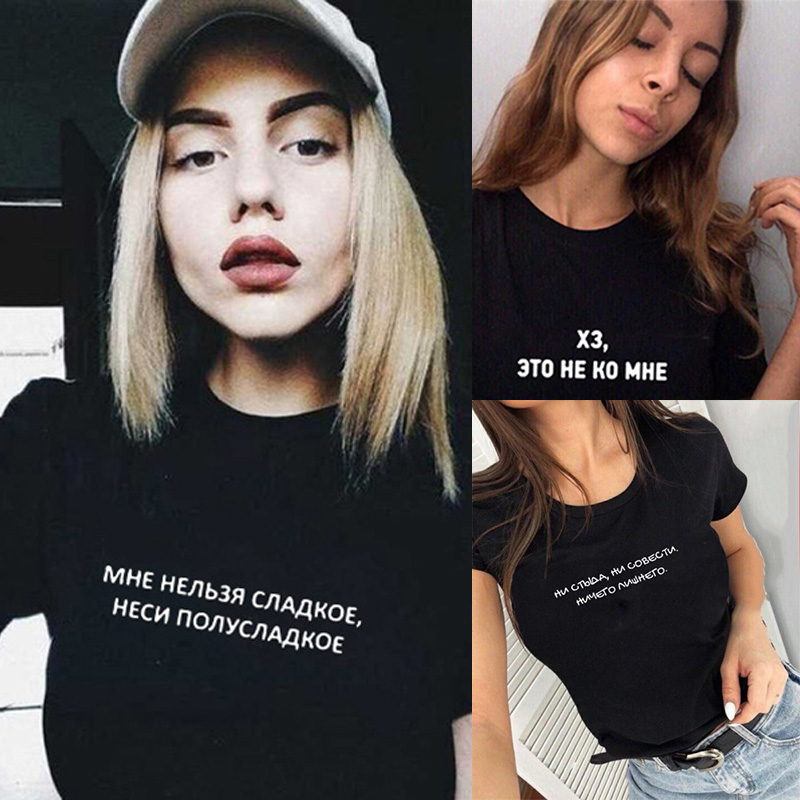 2020 NEW Summer Russian Inscription I CAN NOT SWEET, CARRY A SEMI-SWEET Female T-shirts Women T Shirt Tops  Hipster Tumblr Tee