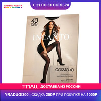 Tights INCANTO 3006110 Улыбка радуги ulybka radugi r ulybka smile rainbow косметика Underwear Women's Socks & Hosiery Women second skin