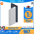 Xiaomi повербанк10000mAh USB Тип C Двусторонняя18 Вт Быстрая зарядка повербанк внешний аккумулятор повер банк для телефонаMOLNIA