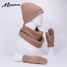 Комплект из 3 предметов, Шапочка-шарф, перчатки для мужчин и женщин, зимние уличные теплые толстые шапочки, шапка с подкладкой, кольцо, шарфы, полный палец, перчатки, набор, мягкая Балаклава для шеи, шапочка, шапка