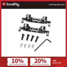 SmallRig Super Lightweight 15mm Railblock 15mm Rod Clamp For RED 15mm Rod Shoulder Supporting System (2pcs Pack) 2061
