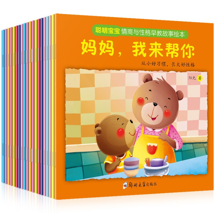 CHILDREN'S Hardcover Story Book Color Non-toxic Paper Picture Book 0-3-Year-Old Children's Books Enlightenment Book