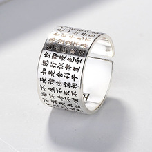 Scripture Jewelry Vintage Amulet Buddha Buddhist Term Opening Rings for Men Women