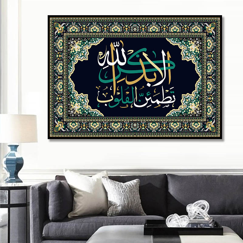 Image 3 - Ramadan Mosque Decorative Wall Art Pictures Print Arabic Allah  Islamic Calligraphy Tapestries Abstract Canvas Painting PosterPainting
