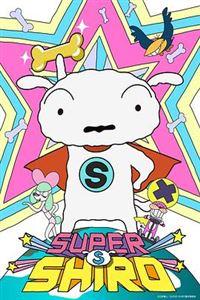 超级小白/小白是超级英雄[09]
