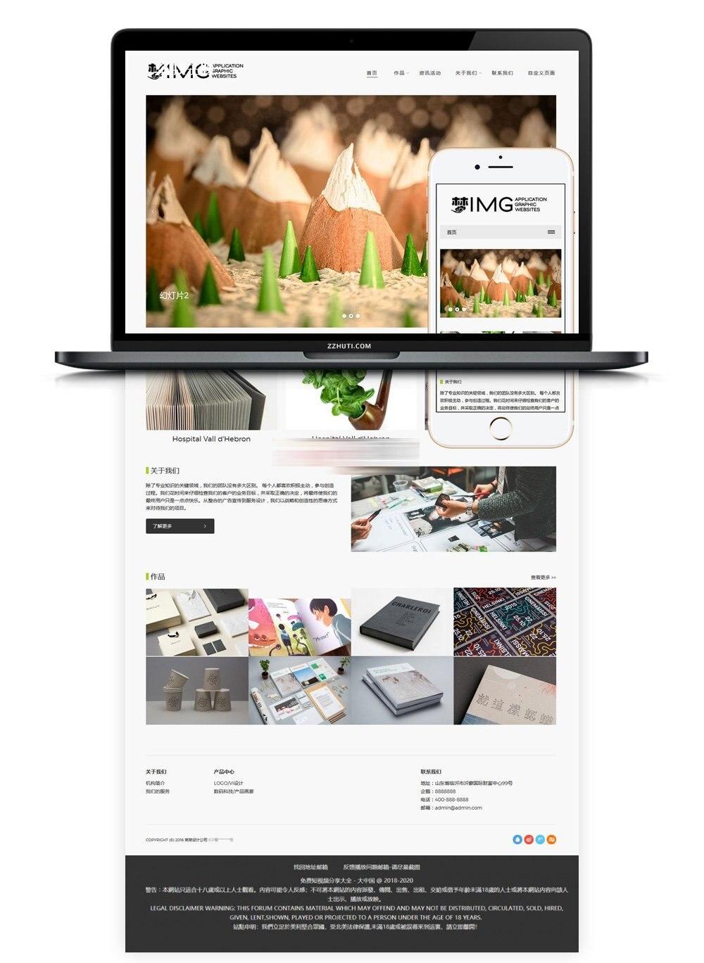 【织梦摄影相册模板】HTML5响应式大气杂志画册设计企业DEDECMS自适应源码