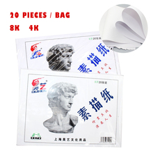 8k4k Sketch Paper 100g / 150g Art Drawing Paper Beginners Lead Drawing Paper 20 pieces / bag 32pcs professional drawing artist kit pencils sketch charcoal art craft with carrying bag tools