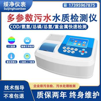 BOD Analyzer for Suspended Matter Dissolved Oxygen which equalities matter