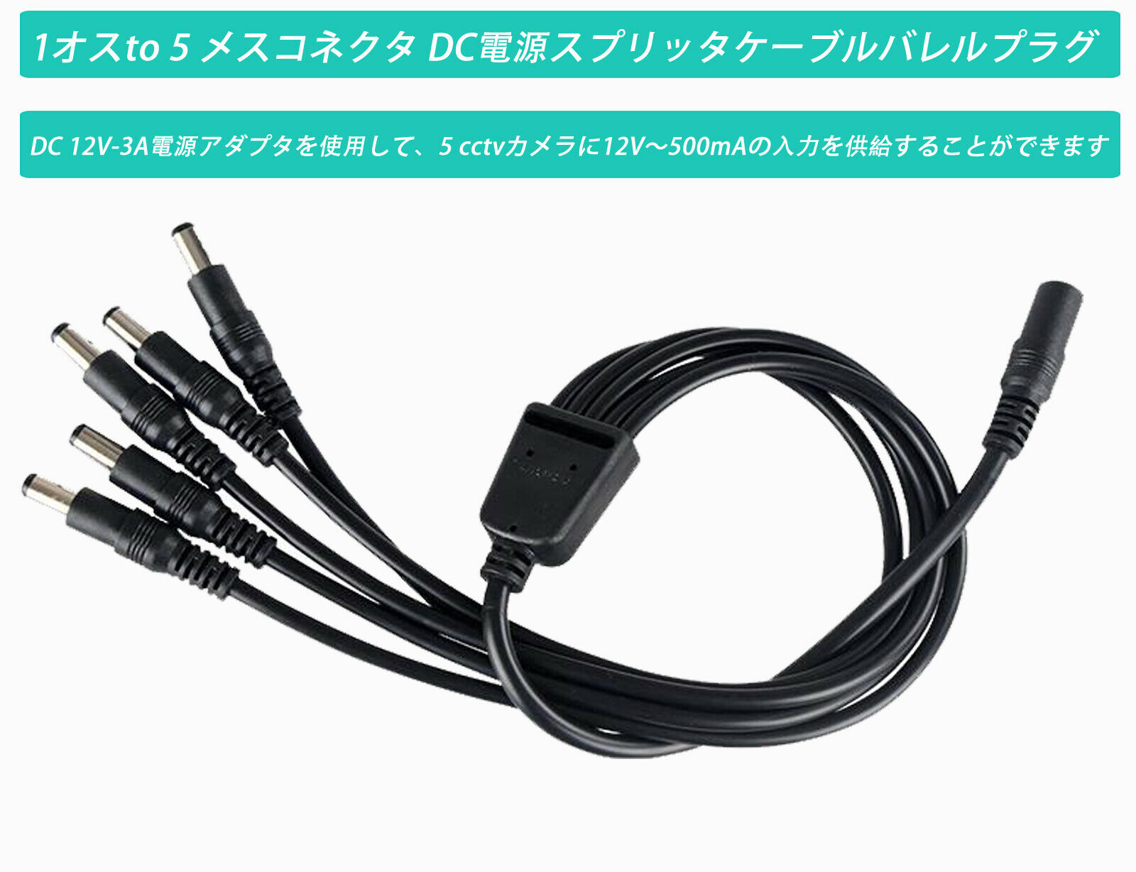 Japan Warehouse One-way One Female-male DC Power Splitter Y Shape Octopus For CCTV Camera Connection Code DVR NVR LED Light Strip