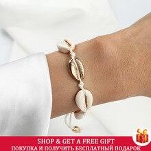 Handmade Natural Seashell Bracelet Adjustable White Rope Simple For Women Girls Best Friend Gifts friendship Jewelry