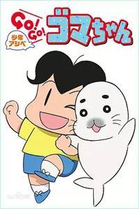 少年阿贝 GO!GO!小芝麻 第四季[21]