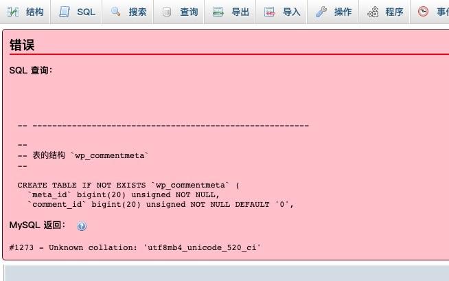 MySQL报错提示