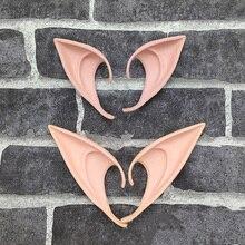 Таинственный Косплей Фея в виде ангела, эльфа уши маска маски для хеллоуина латекс мягкие точки протезирования аниме вечерние принадлежности декора