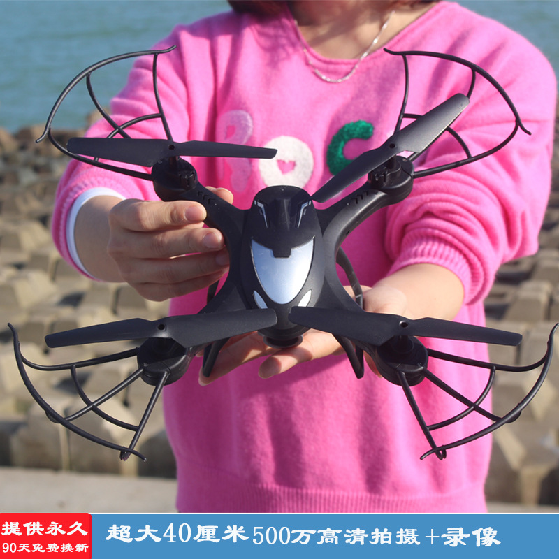Special Offer Aerial Photography Remote Control Model Plane Drop-resistant Unmanned Aerial Vehicle Quadcopter Support