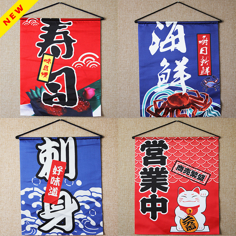 Japanese Style Hanging Flags Banners Bundle for Restaurant Shop Decoration A