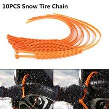 10 шт./компл. противоскользящая цепь для автомобильных шин, аварийная противоскользящая цепь для пескоструйной дороги, снега, дороги с перча...
