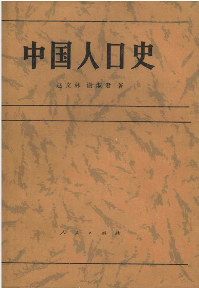 中国人口史(图1)