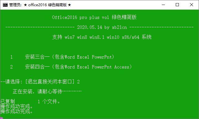 office2010/2016绿色精简版