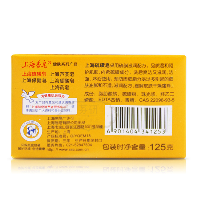 Shanghai sulfur soap oil-control acne treatment blackhead remover soap 125g Whitening cleanser Chinese traditional Skin care 1