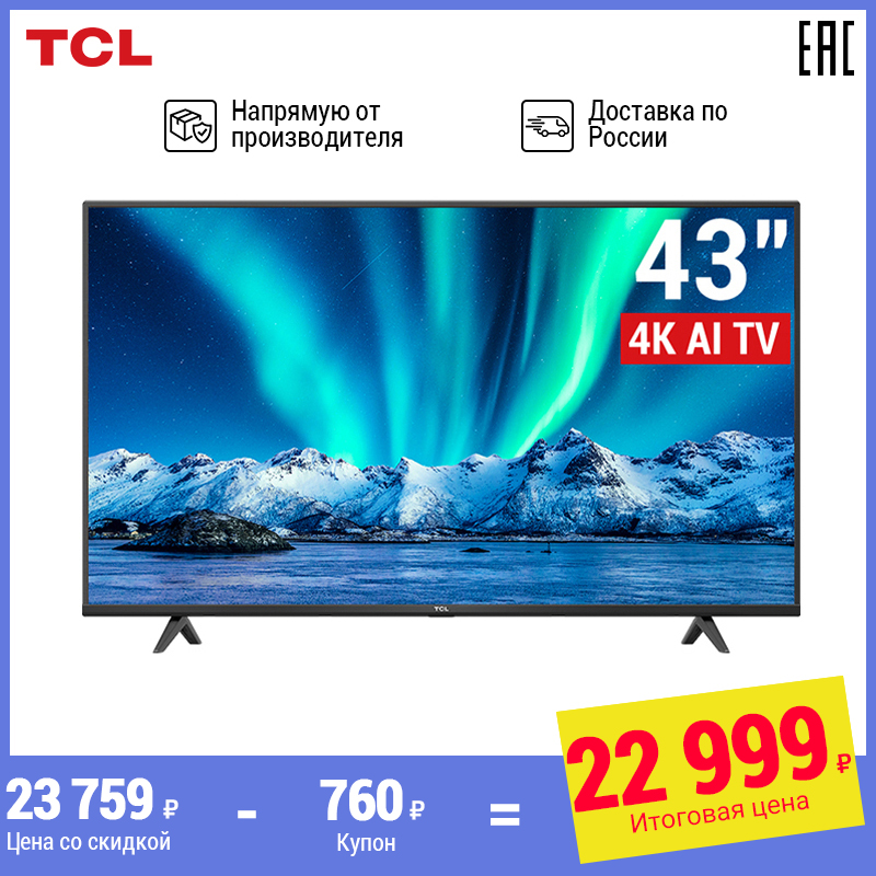 TCL 43P615 Android P телевизор 43 дюйма Телевизоры 43 smart телевизор 4K Ultra HD LED Television Molnia
