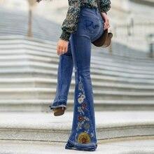 Женские джинсы для похудения расклешенные Брюки высокое llady