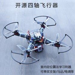 DIY Flight Control Stm32 Multi-rotor for Quadcopter with Fixed High Optical Flow
