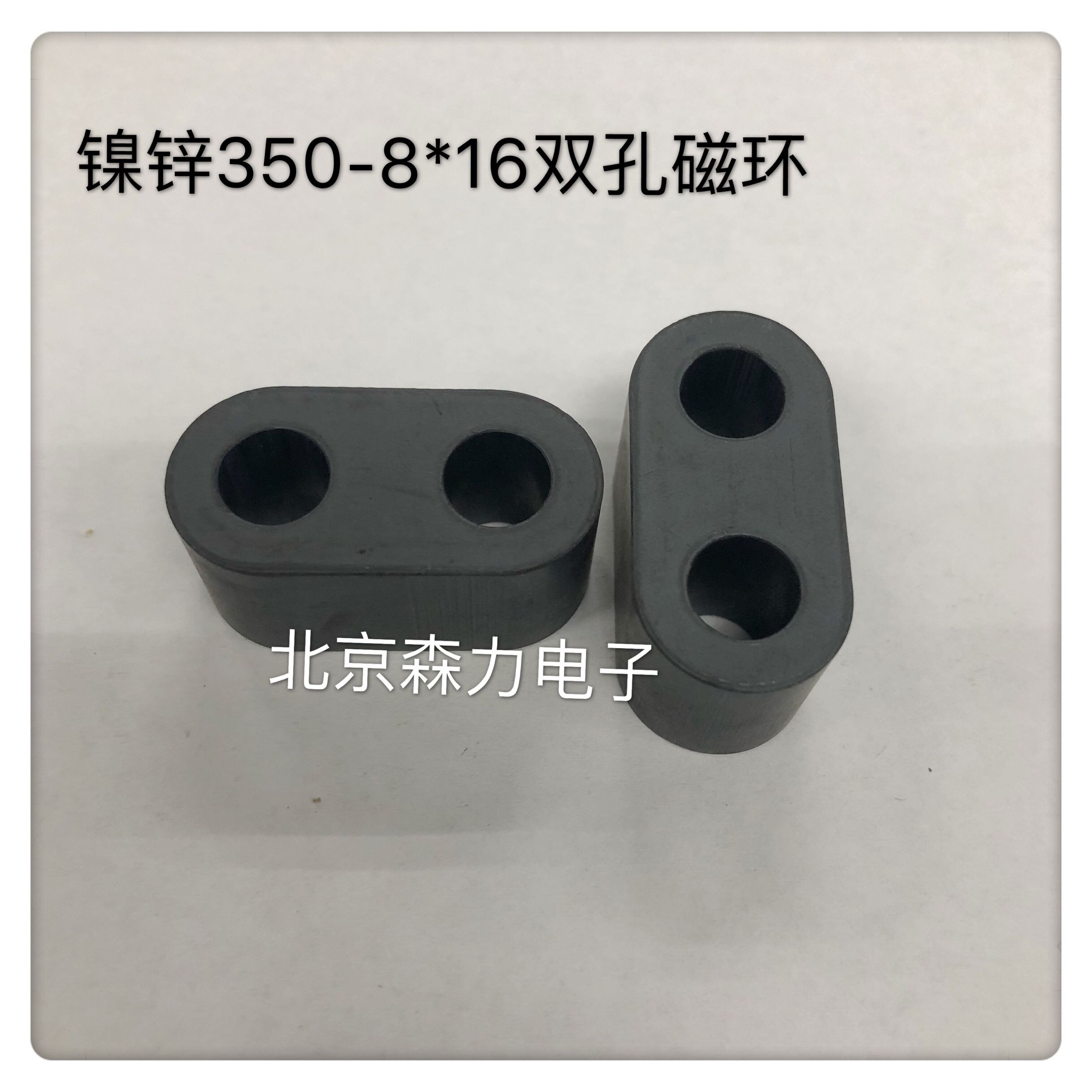 Nickel Zinc NXO-350 Double Hole Magnetic Core Filter Antenna Short Wave Balun Signal Output Launch