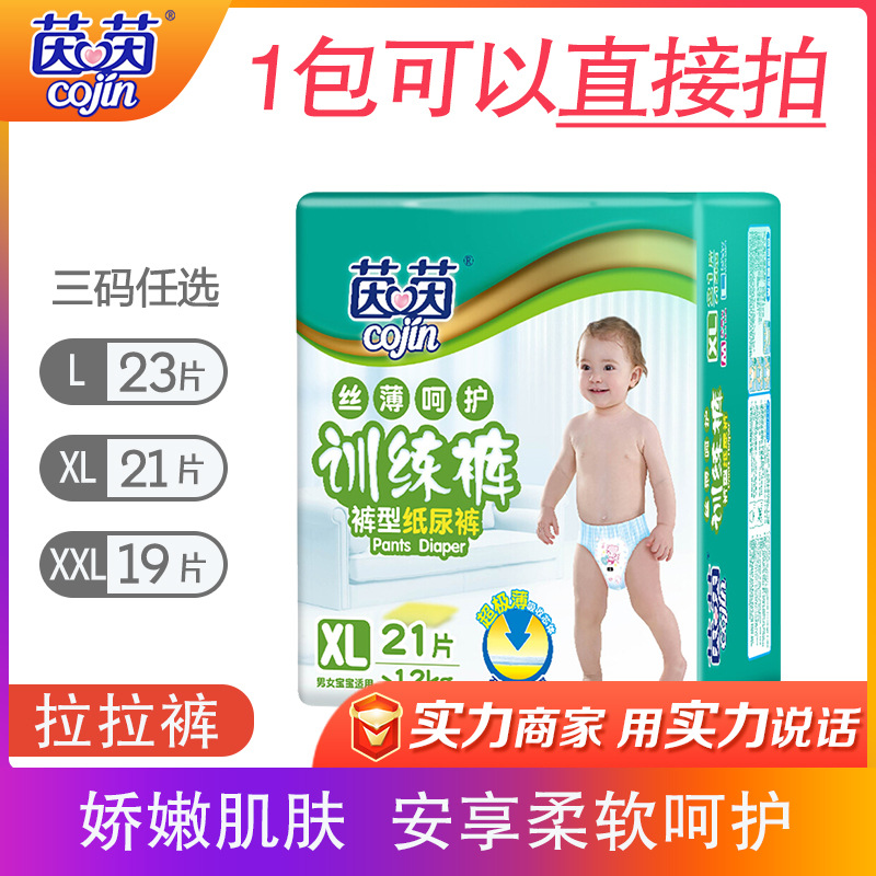 Cojin Super Thin Pull Up Diaper Silk Care L23/Xl21/Xxl19 PCs Breathable Baby Infant Baby Diapers Bag