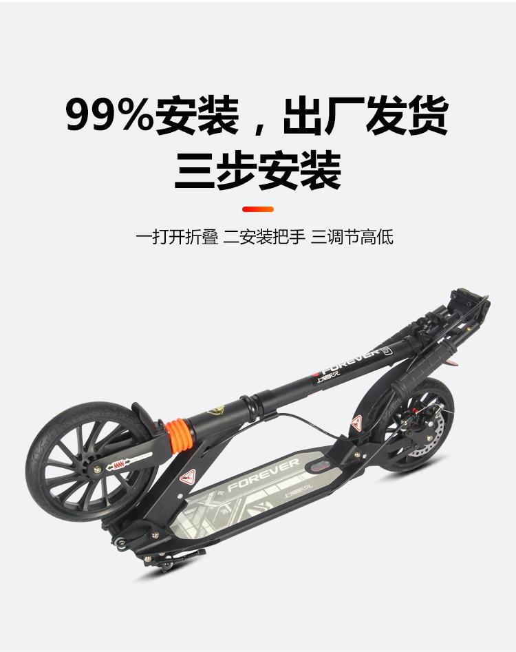 Para sempre adulto scooter de duas rodas