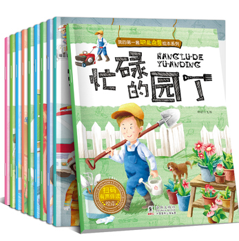 Children's Professional Enlightenment Picture Book Series Early Education Story Books Fairy Tale Picture Books Children's Books